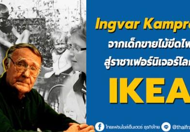 ตำนานคนดัง! Ingvar Kamprad จากเด็กขายไม้ขีดไฟ สู่ราชาเฟอร์นิเจอร์โลก IKEA