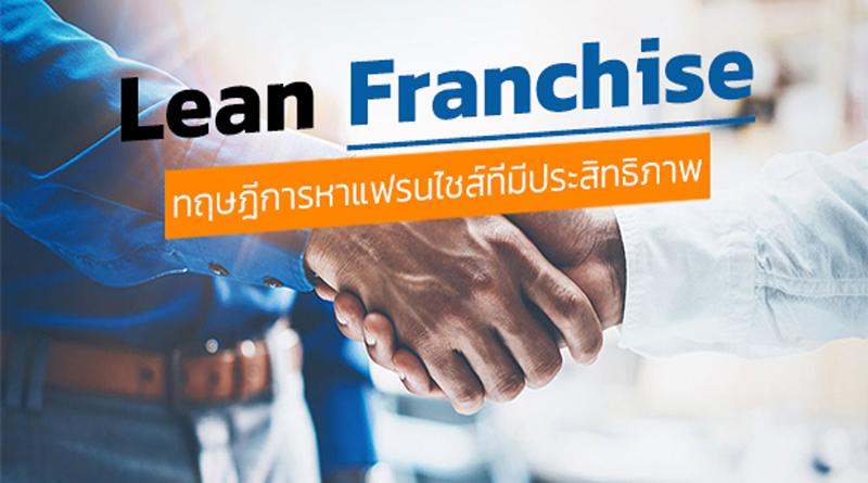 Lean Franchise ทฤษฎีการหาแฟรนไชส์ที่มีประสิทธิภาพสูงสุด