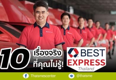10 เรื่องจริงที่คุณไม่รู้! Best Express
