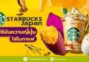 แปลก! Starbucks Japan ใช้มันหวานญี่ปุ่น ใส่ในกาแฟ