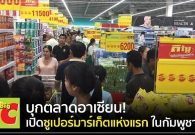 Big C บุกตลาดอาเซียน! เปิดซูเปอร์มาร์เก็ตแห่งแรก ในกัมพูชา