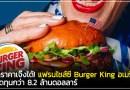 ลดราคาเจ๊งได้! แฟรนไชส์ซี Burger King อเมริกาขาดทุนกว่า 8.2 ล้านดอลลาร์