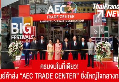 TF News | ครบจบในที่เดียว! ศูนย์ค้าส่ง AEC TRADE CENTER ยิ่งใหญ่ใจกลางกรุง