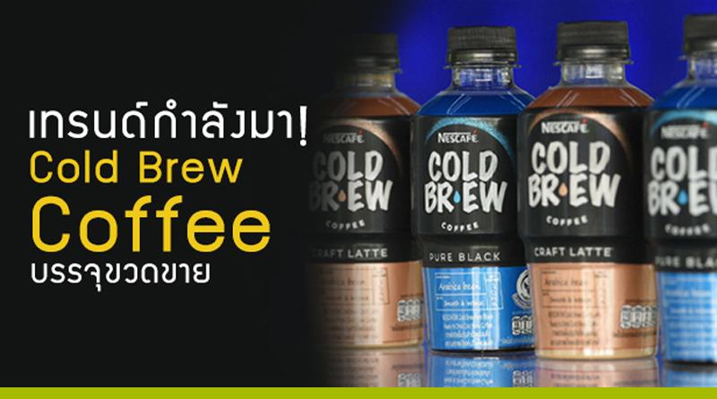 เทรนด์กำลังมา! Cold Brew Coffee บรรจุขวดขาย
