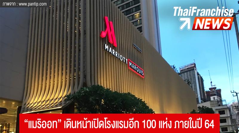"TF News | ""แมริออท"" เดินหน้าเปิดโรงแรมอีก 100 แห่ง ภายในปี 64"