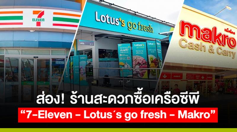 """ส่อง! ร้านสะดวกซื้อในเครือซีพี """"7-Eleven – Lotus´s go fresh – Makro"""""""