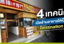 4 เทคนิคเปิดร้านอาหารให้เป็น Destination แบบปังๆ
