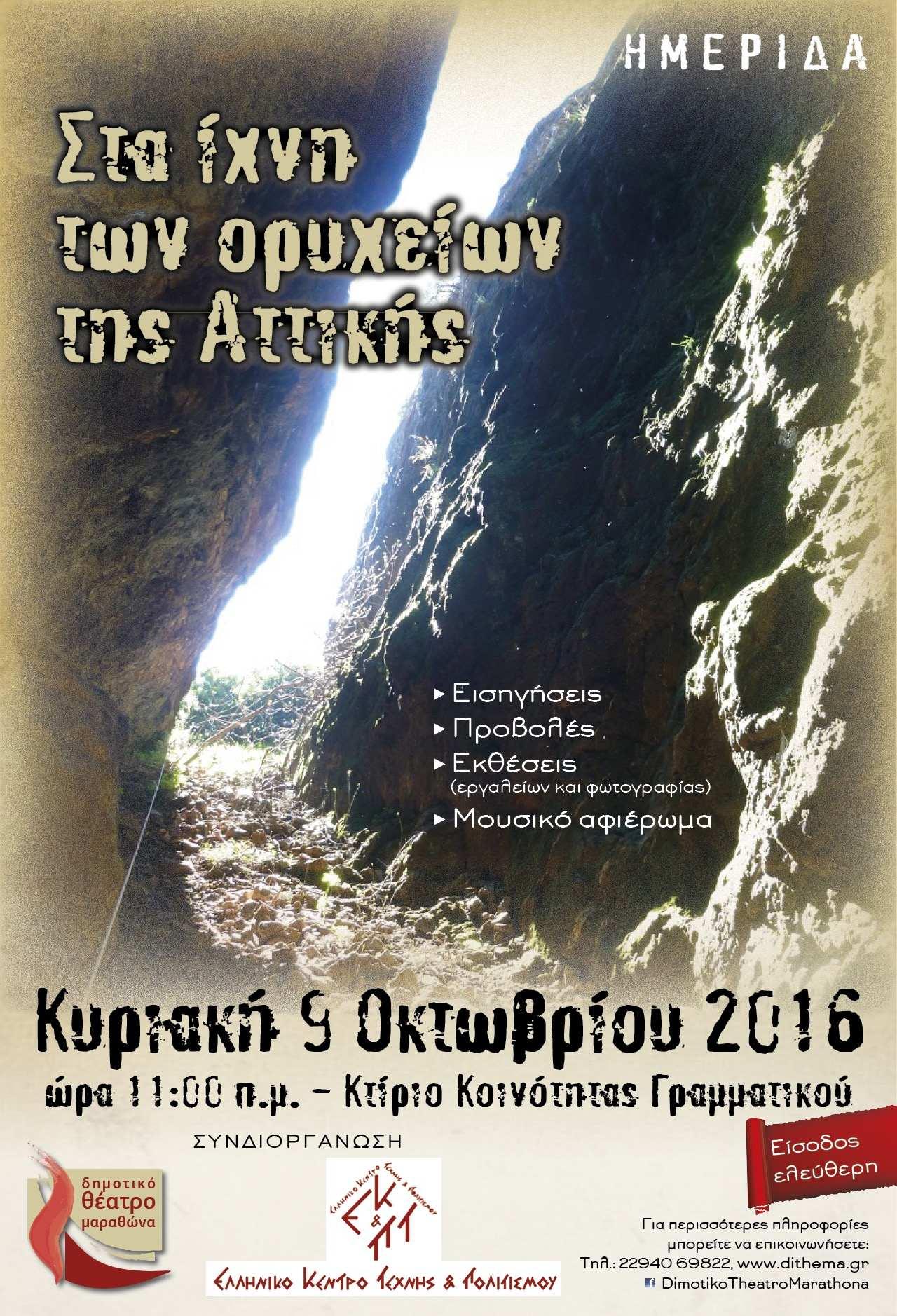 Στα Ίχνη των ορυχείων της Αττικής