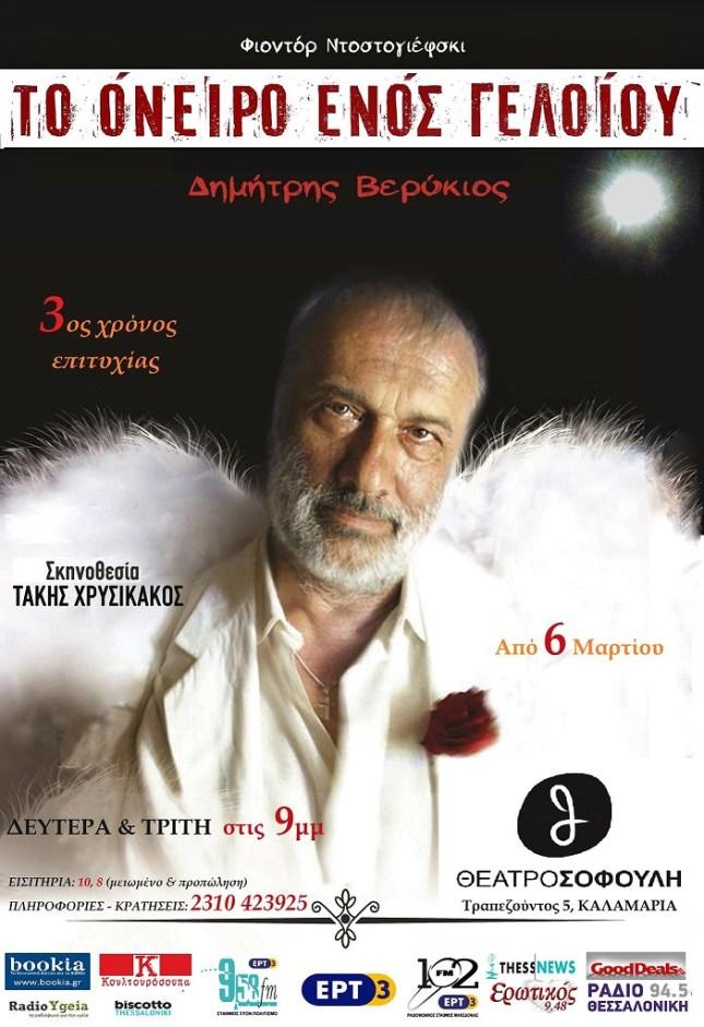 το όνειρο ενός γελοίου, Θέατρο Σοφούλη