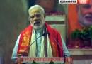 प्रधानमंत्री नरेंद्र मोदी ने गोरखपुर को नया खाद कारखाना दिया