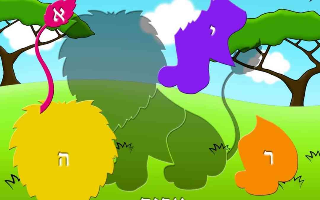 Revi'i Review: Alef Bet Animal Puzzles