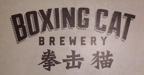 The Boxing Cat Brewery