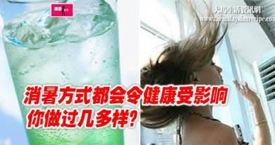 饮凉茶可消暑?中医解构4个消暑误区