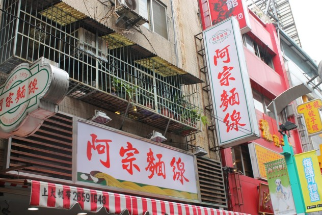 October 11, 2014 - Ximen - noodles (3)