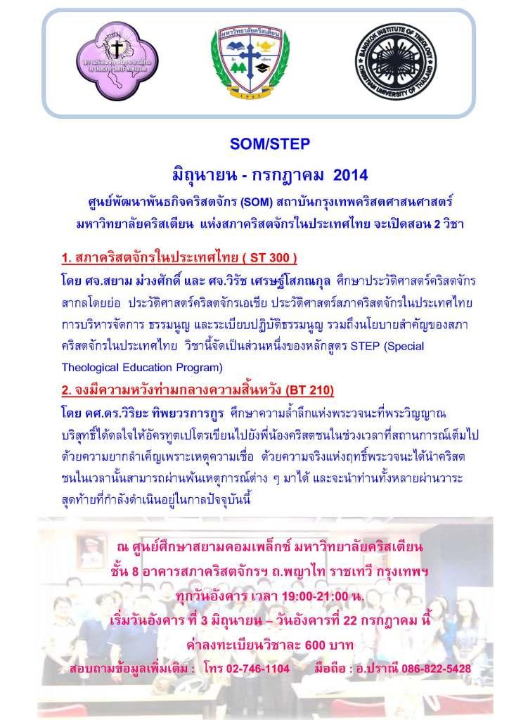 โปสเตอร์ STEP-SOM มิย-กค57