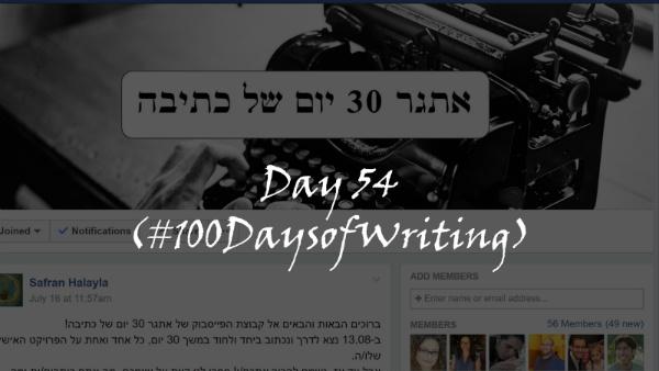 100 ימים של כתיבה - יום 54 - מכונת הכתיבה