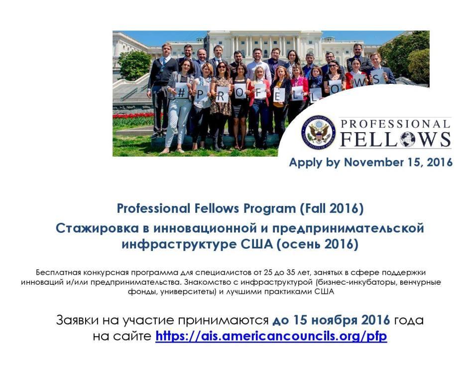 professional-fellows-program-2016