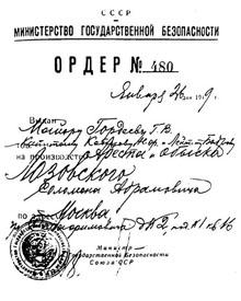 Lozovsky-detention-order