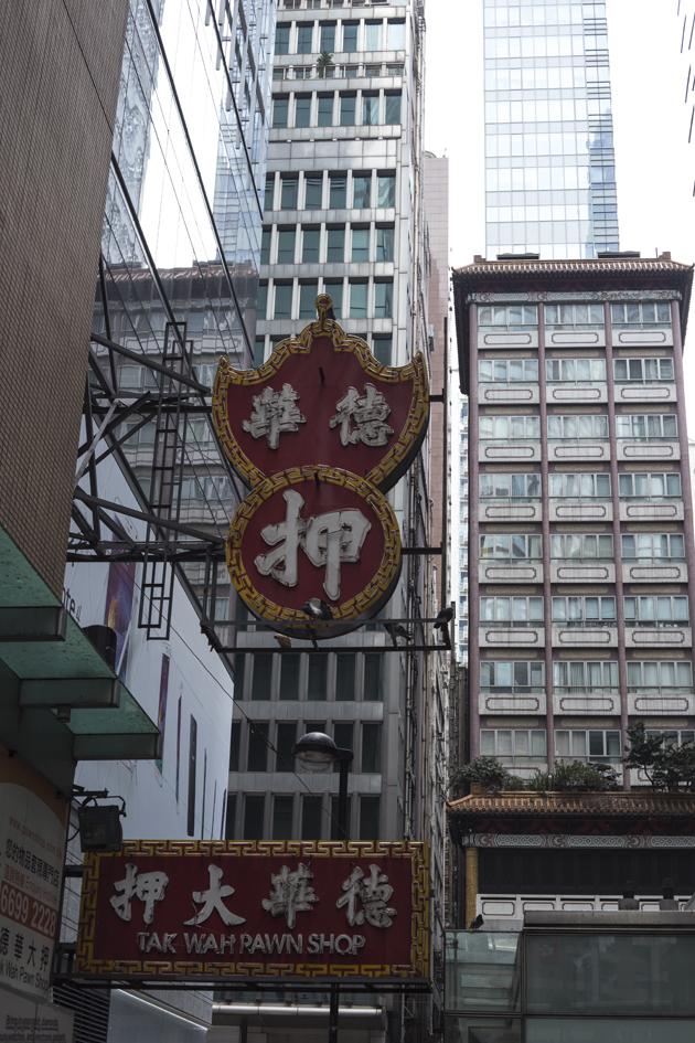 hong-kong-photo-diary-district-10