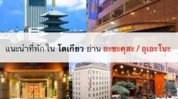 ueno asakusa hotels