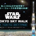 starwars_skytree_main
