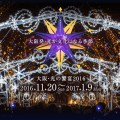 osaka-light-fes-01