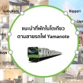 tokyo_hotels_yamanote