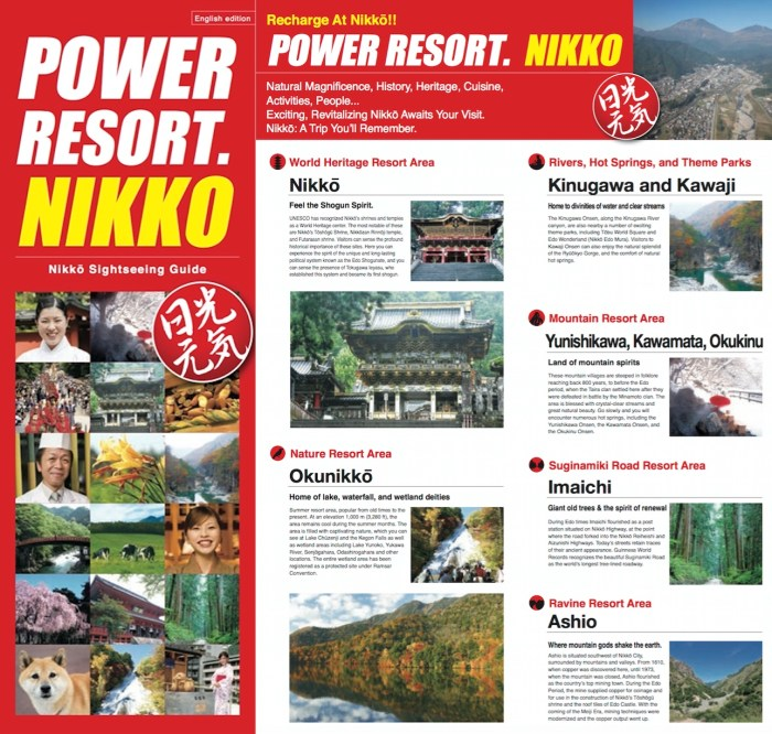 powerresort_nikko