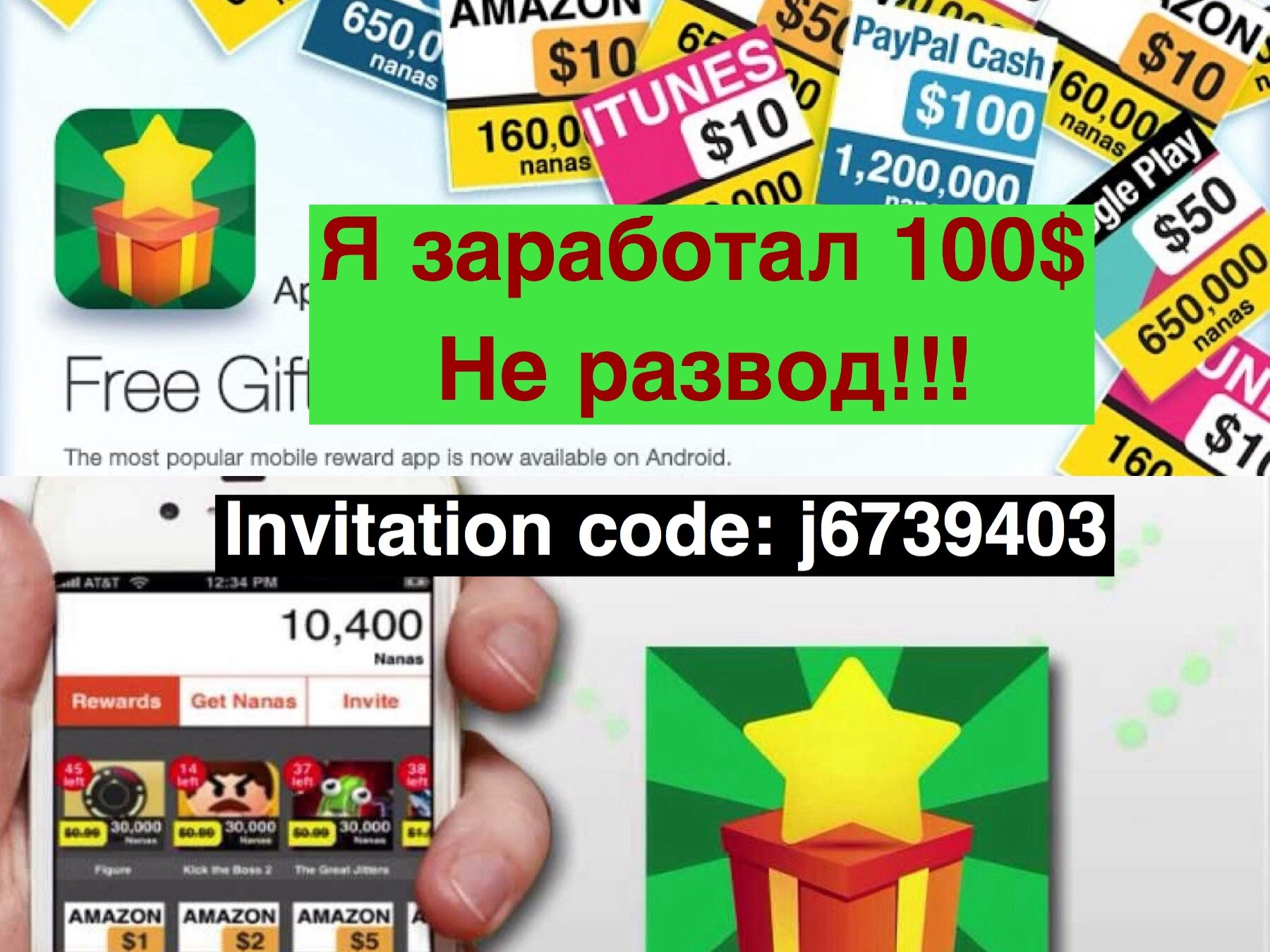Fullsize Of Appnana Invitation Codes