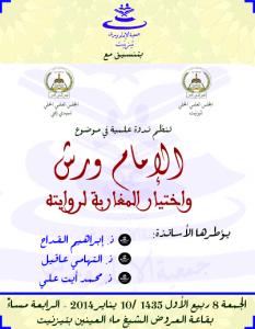 ندوة الإمام ورش