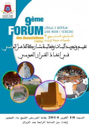 المنتدى السنوي للجمعيات