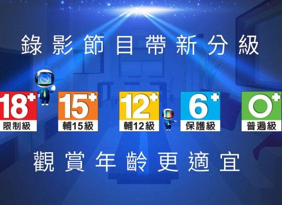 image_分級新制
