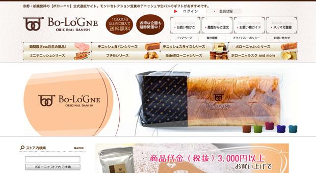 パン屋ボローニャの公式通販サイト