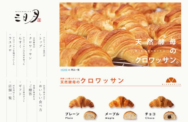 パン屋三日月屋の公式通販サイト