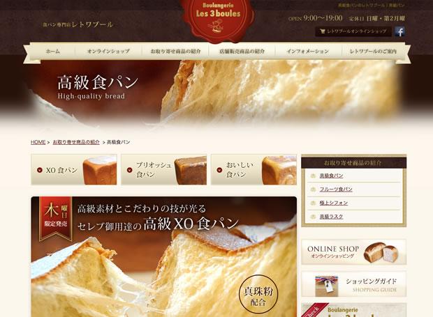 パン屋レトワブールの公式通販サイト