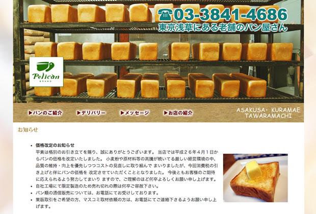 パン屋ペリカンの公式通販サイト
