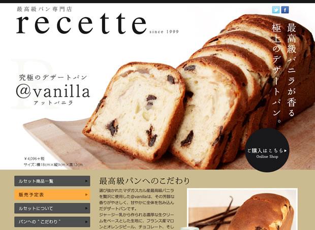 パン屋ルセットの公式通販サイト