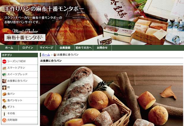 パン屋麻布十番モンタボーの公式通販サイト