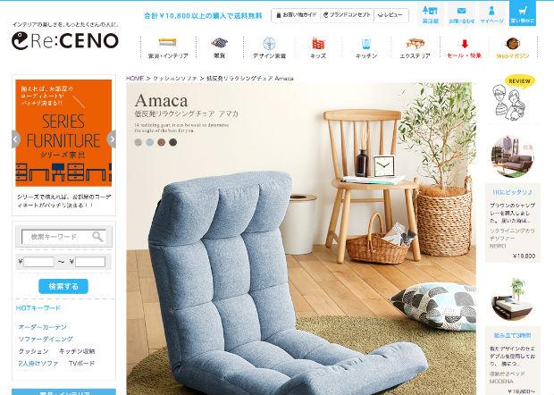 Re:CENO(リセノ)の座椅子
