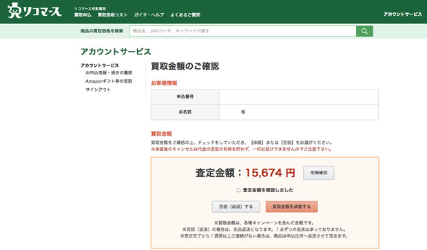 リコマース古本買取価格のブログ画像