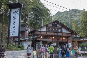 東京都檜原村 払沢の滝 ちとせ屋