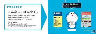 東京メトロのキャンペーン「こんなに、ほんやく。」のイメージー東京メトロより引用