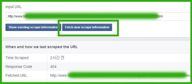 페이스북 공유하기 오류 수정 - How to Resolve Facebook Share Error Fetch new scrape information