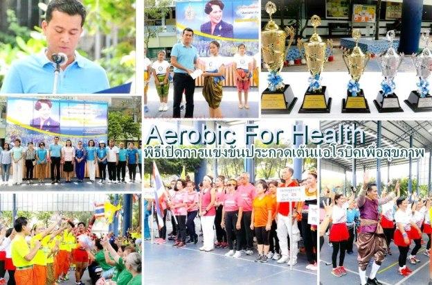 Aerobic For Health 5