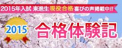 20150224_taikenki_250_100