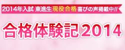 goukaku_taikenki_2014_0228