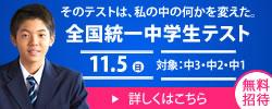 touitsu_juniorschool2017