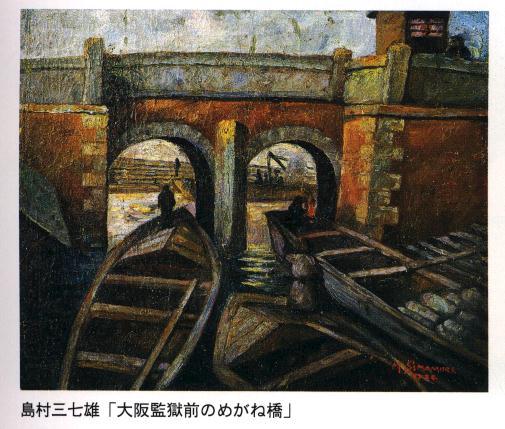 島村三七雄氏(中26期) 「大阪監獄前のめがね橋」