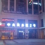 Three Goblins Theatre Building