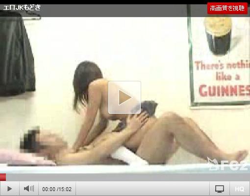 【JK室内盗撮動画】Eカップ巨乳の現役女子校生を隠しカメラ部屋に連れ込み…敏感過ぎてビッチ潜在能力パネェww